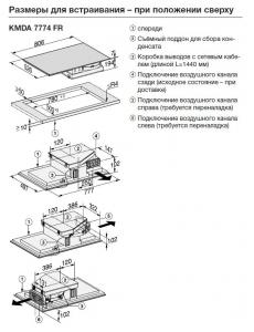 Индукционная панель конфорок со встроенной вытяжкой KMDA7633 FR